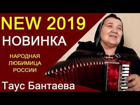 ЗОЛОТОЙ ГОЛОС РОССИИ...ТАУС БАНТАЕВА...НОВИНКА NEW 2019...