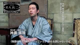 「芝居噺 名人長二」作・演出 豊原功補 2017年5月25日から6月4日まで 紀...