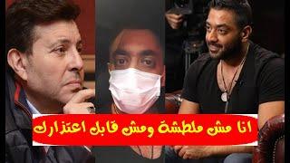 بعد فيديو احمد فلوكس واعتذاره / رد فعل صا دم من هاني شاكر : أنا مش ملطشه واعتذارك مش مقبول