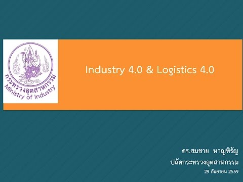 Industry4.0 & Logistics4.0 : Northern Industrial Supply Chain Logistics Forum 2016