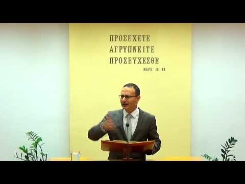 15.09.2019 - Ψαλμός Κεφ 84 & Κατά Ματθαίον Κεφ 11 - Παύλος Παπαδαντωνάκης