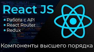 React & Redux #13 Компоненты высшего порядка (High Order Components)