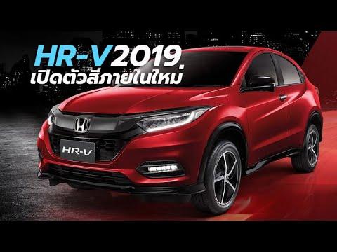 เปิดตัว-ราคา Honda HR-V 2019 มาพร้อมสีภายในใหม่ ในรุ่น RS และ EL - 2 สีภายนอกใหม่ | CarDebuts