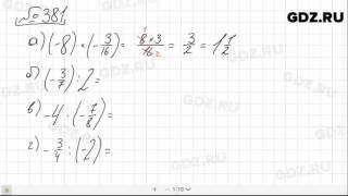 № 381 - Математика 6 класс Зубарева
