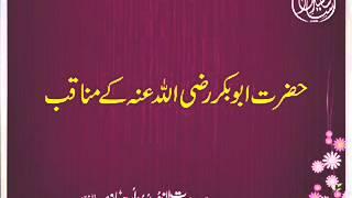 Maulana Muhammad Yousuf Ludhyanvi - Hazrat Abu Bakr رضی اللہ عنہ K Manaqib (03 Feb 1992)