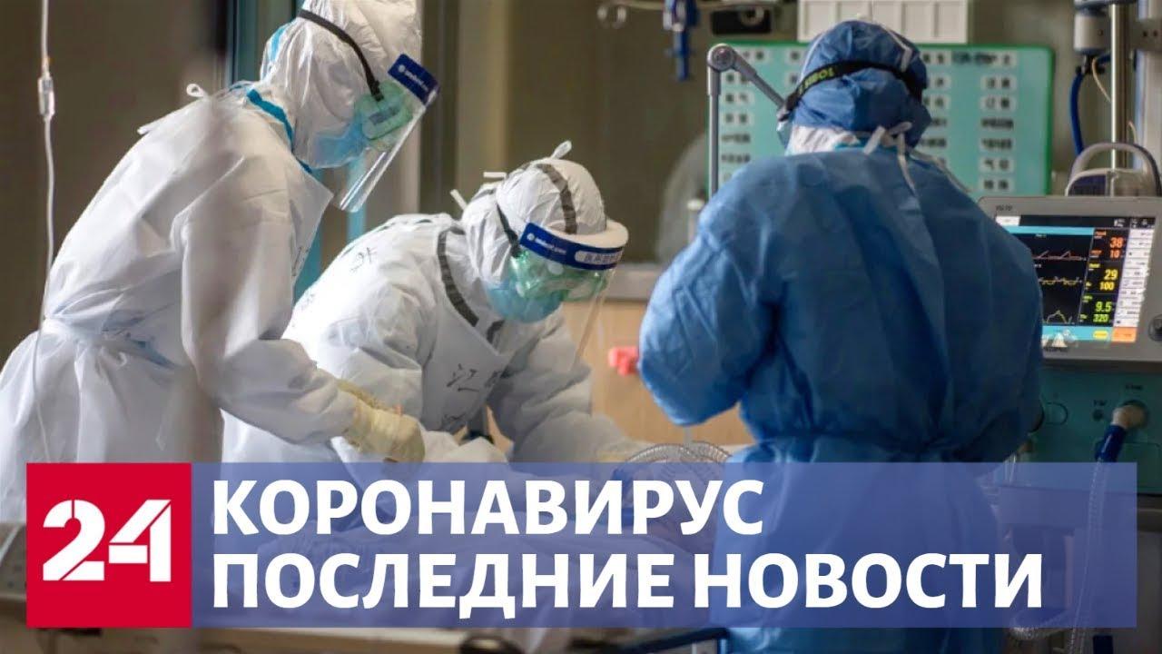 ⚡️ Коронавирус. Новые инфицированные в России и мутация вируса. Самое актуальное