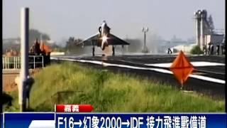 漢光演習 戰機飛進民雄戰備道-民視新聞
