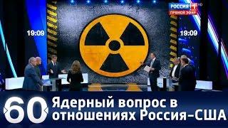 60 минут. Ядерный вопрос в отношениях Россия-США. Прямой эфир от 6.10.16