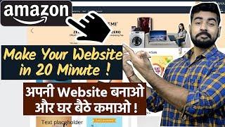 How to Make Website in 20 minutes | Earn Money from Website | Amazon | Flipkart