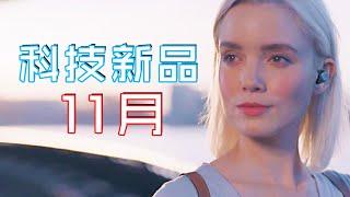 20款必睇科技新品🍳🎧💻Ep.17   11月2019