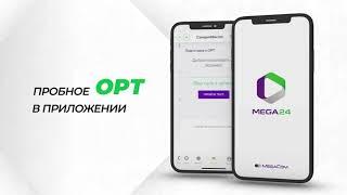 Пробный тест ОРТ на кыргызском и русском языках в приложении Mega24