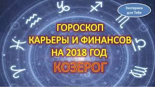 видео Гороскоп козерог финансы 2018 год
