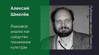 Публичные лекции. АЛЕКСЕЙ ШМЕЛЁВ thumbnail