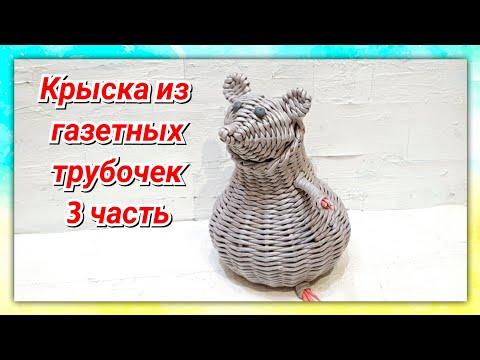 Плетем Крысу онлайн из газетных трубочек 3!
