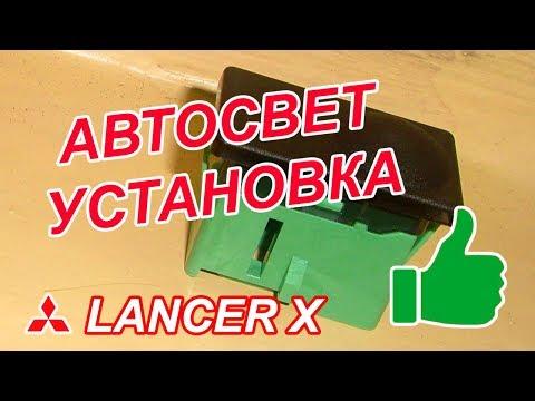 Датчик света Lancer X