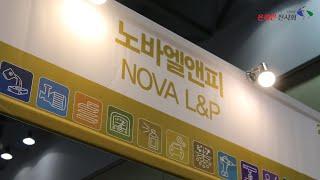 [다아라 온라인전시회] 온라인전시회 참가기업_노바엘엔피