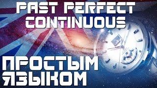 Past Perfect Continuous. Времена в английском языке.. Прошедшее совершенное продолженное время