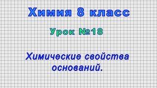 Химия 8 класс (Урок№18 - Химические свойства оснований.)