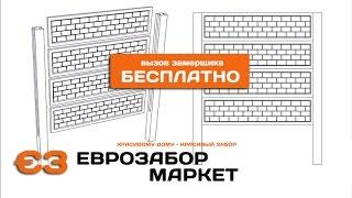 Еврозабор Днепропетровск(Установка еврозабора в Днепропетровске ☎ (097)046-66-44 ☎ (063)433-75-85 цена: пролёт на 3 плиты - 410 грн пролёт на 4 плиты..., 2016-10-25T11:32:42.000Z)