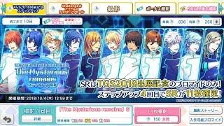 Uta no Prince-sama Shining Live - Tokyo Game Show 2018 The Mysterious remains gacha