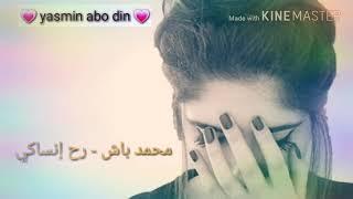 رح إنساكي- محمد باش مع كلمات