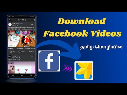 How To Download Facebook Videos in Tamil | Facebook Video Download | Without any App Direct Gallery