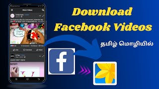 How To Download Facebook Videos in Tamil | Facebook Video Download | Without any App Direct Gallery screenshot 5
