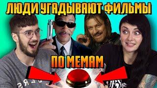 Люди Угадывают Фильмы По Мемам ⁄ Эй Макфлай! Мемы#2