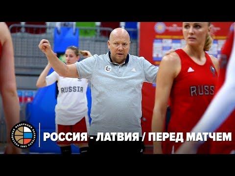 Россия - Латвия / Перед матчем