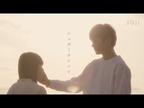 saji - 「シュガーオレンジ」MUSIC VIDEO