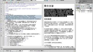 HTML+CSS 網頁語法基礎入門_4-14