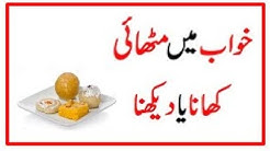 Khawab Ki Tabeer Mithai Khana