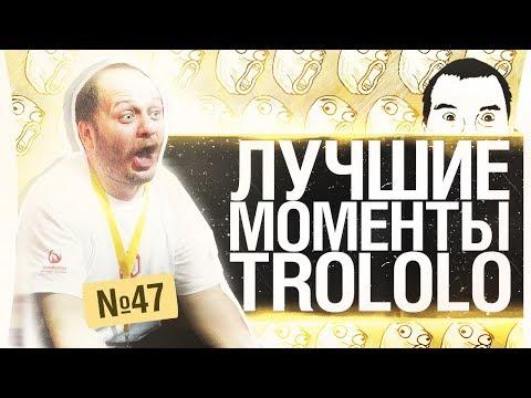 ЛУЧШИЕ МОМЕНТЫ ТРОЛОЛО #47