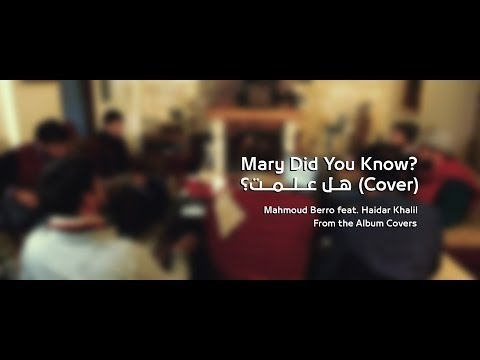 Mary Did you Know (Cover) هل علمت؟