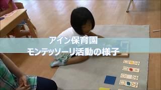 アイン保育園HPはこちら→http://www.ein-group.com/ ○「モンテッソーリ...