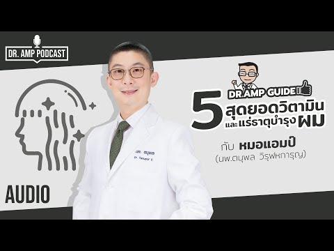 5 สุดยอดวิตามินและแร่ธาตุบำรุงผม by หมอแอมป์  [Dr. Amp Guide👨⚕️& Dr.Amp Podcast]