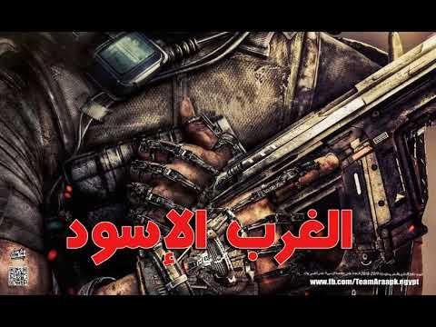 الغرب الإسود - Remaster - قصة صوتية - محمد حسام - horror stories