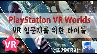 [뜨거운감자] 플레이스테이션 VR월드 다섯가지 게임을 …