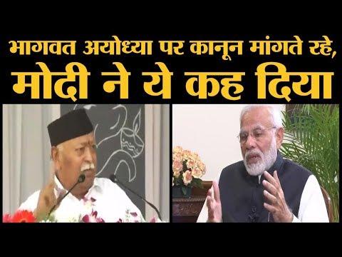 Mohan Bhagwat ने Ayodhya में Ram Mandir पर कानून की मांग की थी, Modi अभी तैयार नहीं