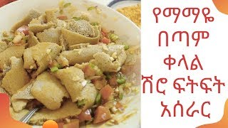 "Ethiopian Cooking "" How to Make Shiro Fitfit  - የሽሮ ፍትፍት አሰራር"" 