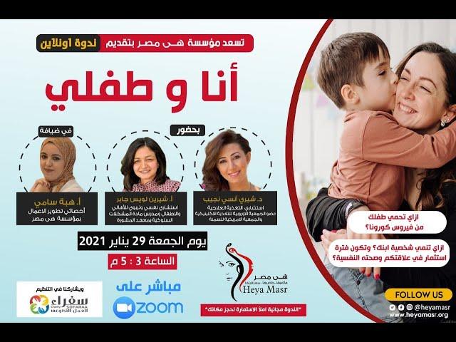 تتشرف مؤسسة هي مصر بدعوتكم لندوة أنا وطفلي -  للامهات والاباء