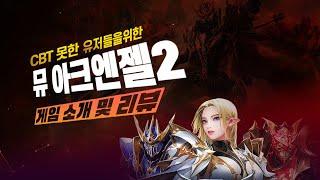 뮤 아크엔젤2 CBT 공략 가이드 영상 screenshot 5
