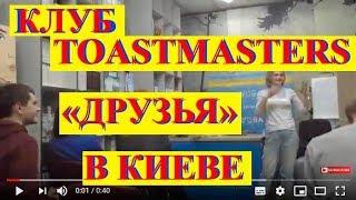 """Импровизация В Клубе """"Друзья"""",  Toastmasters Ukraine, Киев"""