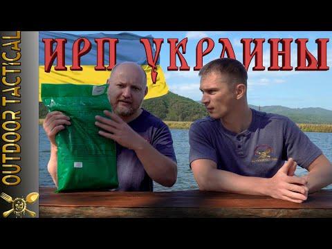 ОБЗОР ИРП УКРАИНЫ!