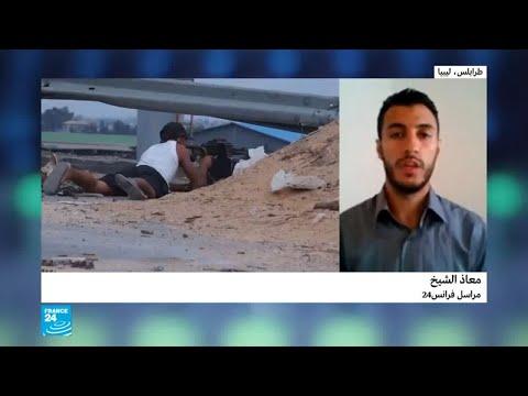 اشتباكات مستمرة في منطقة وادي الربيع جنوب العاصمة الليبية طرابلس  - نشر قبل 4 ساعة
