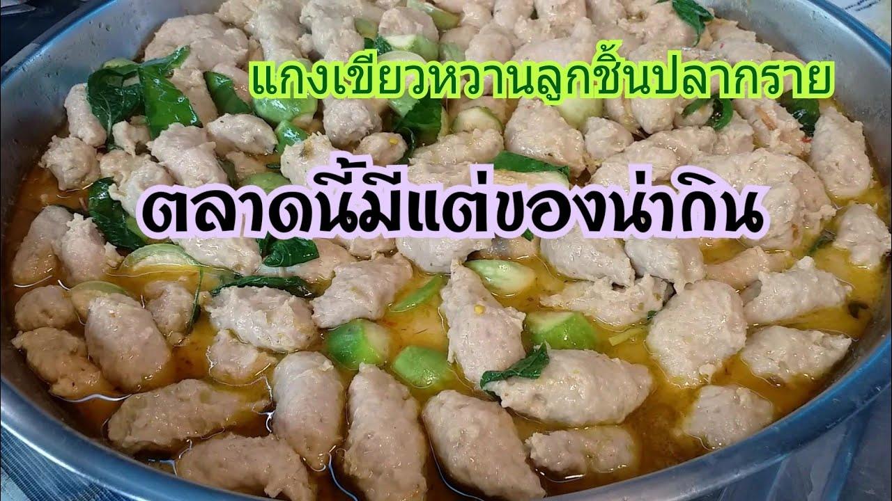 แกงเขียวหวานลูกชิ้นปลากราย ตลาดนัดวันอาทิตย์-ใต้ทางด่วนศรีรัช สตรีทฟู้ด Bangkok Street Food