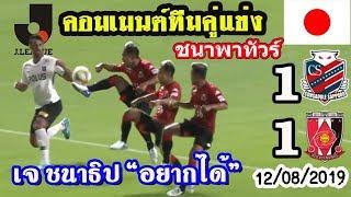 """ตัวก่อกวน!!ส่องคอมเมนต์ทีมคู่แข่งต่อ""""เจ ชนาธิป""""หลัง คอนซาโดเล่ฯ 1-1 อุระวะฯ"""