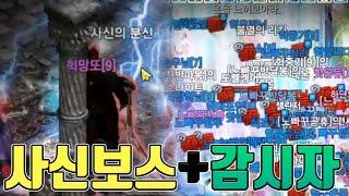[리니지m 수영] 사신의분신 + 감시자보스 레이드~