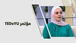 """مرح عماد - مؤتمر """"TEDxYU"""""""