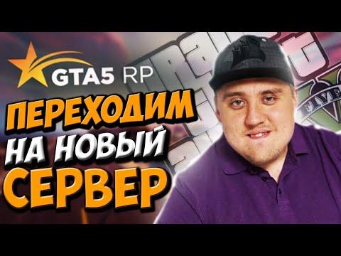 GTA5 RP - LEGA FAMILY ПЕРЕЕЗЖАЕТ в НОВЫЙ ШТАТ LaMesa!